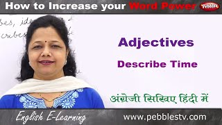 Adjectives related to Time in English Grammar || English Adjectives || Learn English in HIndi