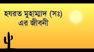 শ্রেষ্ঠ নবী হযরত মুহাম্মাদ (সঃ) এর জীবনী - Prophet Hazrat Muhammad (SM)   Android App