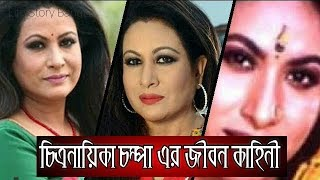 Biography of Dallywood Actress Champa | Life Story Bangla
