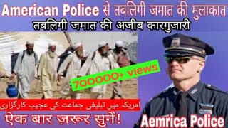 Tableegi Jamat Karguzari | About American Police | Voice of humanity