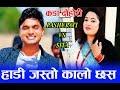 Download Video Download Pashupati sharma vs Sita kc ''हाडी जस्तो कालो छस'' Aamar dital | Joyti | parjapati | New Live Dohori 3GP MP4 FLV