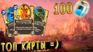 Хартстоун: 12 топовых карт за 100 пыли!