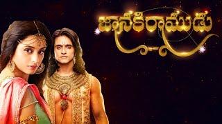 Janaki Ramudu : Watch It On Hotstar