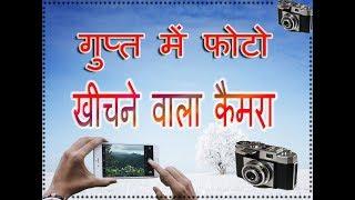 गुप्त में फोटो खीचने वाला मोबाइल कैमरा