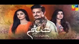 Sanam Episode 1 Full HD HUM TV Drama.