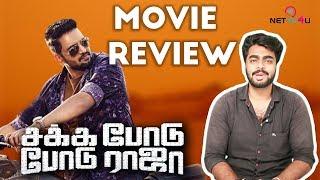 Sakka Podu Podu Raja Movie Review By Review Raja | Santhanam | Vivek | G. L. Sethuraman