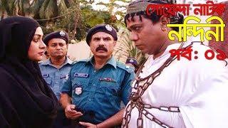 Detective Bangla Natok | Nondini | EP - 01 | Hasan Jahangir,  Lamia Mimo | Bangla Serial Drama
