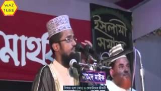 Abdullah Al Amin   Bangla Waz 2016