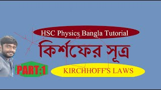 KIRCHHOFF'S LAWS Part:1 | কির্শফের সূত্র | CURRENT ELECTRICITY | HSC Physics BanglaTutorial