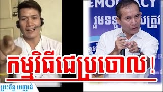 Khmer News Today   Ton Son And His Friends: Imitates Mr. Khem Veasna of LDP   Cambodia News Today