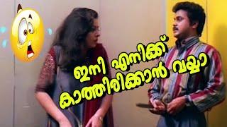 ഇനി എനിക്ക് കാത്തിരിക്കാൻ വയ്യ  | Dileep Comedy Scenes | Malayalam Comedy Scenes [HD]