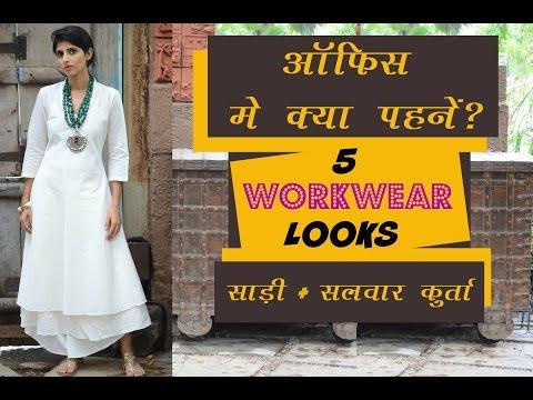 (Hindi) Indian Workwear options Lookbook : 5 Indianwear Looks : Workwear Desi Style