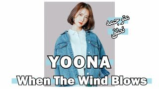 YOONA - When the wind blows - Arabicsub - [ نطق + ترجمه ]