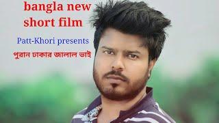 Eid Special ShortFilm (পুরান ঢাকার জালাল ভাই)2017 .Spacial Thanks all this channel member