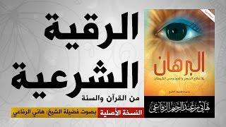 الرقية الشرعية | من الكتاب والسنة | هاني الرفاعي | hani alrefai