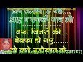 Wafa Jinse Ki Bewafa Ho Gaye (3 Stanzas) Demo Karaoke With Hindi Lyrics (By Prakash Jain)