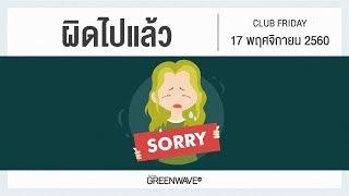 ผิดไปแล้ว | CLUB FRIDAY 17 พฤศจิกายน 2560