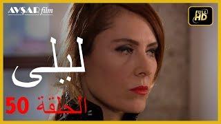 المسلسل التركي ليلى الحلقة 50