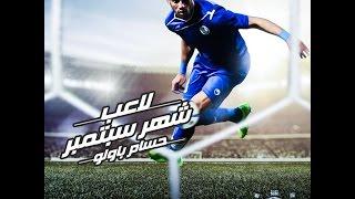 لاعب الشهر في الدوري المصري