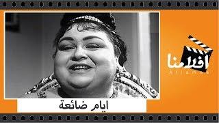 الفيلم العربي - ايام ضائعة - بطولة عماد حمدى وليلى طاهر ومحسن سرحان