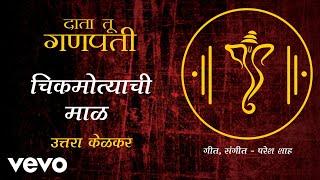 Chikmotyanchi Maal - Official Full Song   Data Tu Ganpati   Uttara Kelkar
