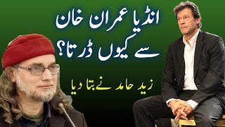 Why India Scared of Imran Khan ? | Zaid Hamid