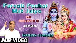 Parvati Peehar Mat Jaiyo I Haryanvi Kanwar I Full HD Video I NARENDRA CHAWARIYA I Fan Bholenath Ki