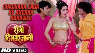 CHACHARA LAGA KE ANCHRA ODHAWLU |Feat.Seema Singh |Latest Hot Dance Video Song 2017|RANI DILBARJAANI