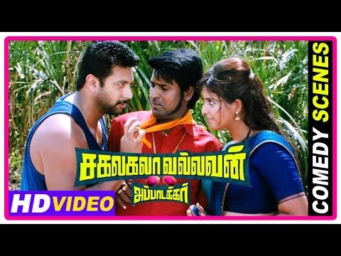 Sakalakala Vallavan Appatakkar Movie   Soori Comedy 1   Jayam Ravi   Trisha   Anjali