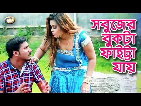 Xxx Mp4 Bangla Comedy Sabujer Bukta Faitta Jay সবুজের বুকটা ফাইট্টা যায় Bangla Funny Drama 3gp Sex