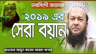 নরসেংদী জামেয়া  ২০১৯ সেরা বয়ান | dr abul kalam azad bashar