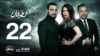 مسلسل الطوفان - الحلقة الثانية والعشرون - The Flood Episode 22