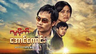 မြန်မာဇာတ်ကား - လူမိုက် အောင်ကောင်း - နေထက်လင်း ၊ မျိုးစန္ဒီကျော် - Myanmar Movies - Action - Drama