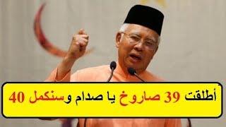 ماليزيا تسير على خطى صدام حسين وتستعد لتحريك جشيها صوب القدس وتفاجئ ترامب وإسرائيل  بهذه الخطة !!