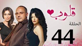 مسلسل قلوب الحلقة   44   Qoloub series