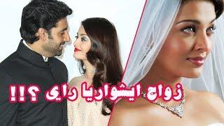 لماذا تزوجت ايشواريا راي من أبهيشيك باتشان بدلا عن سلمان خان ??!! / سلسلة قصص بوليوود