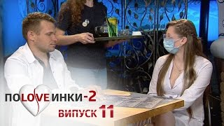 Половинки - Сезон 2 - Выпуск 11 - 25.11.2016