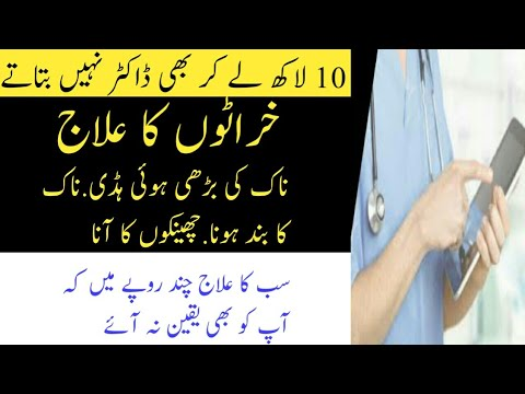 Xxx Mp4 10 Lakh Ka Nuskha Kharaton Ka Ilaj In Urdu Khraton Ka New Ilaj 2018 Nak Bnd Hony Ka Ilaj Ik Official 3gp Sex
