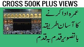 Umra ada karne ka asan tariqa in urdu