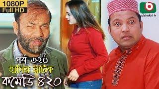 হাসির নতুন নাটক - কমেডি ৪২০ | Bangla New Natok Comedy 420 EP 320 | Siddik & Ahona - Serial Drama