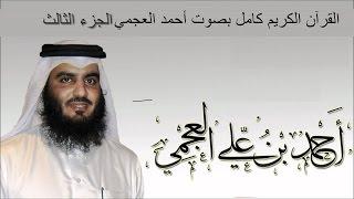 القرآن الكريم كامل بصوت الشيخ أحمد العجمي (3/ 3 )