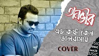 Eto kosto keno valobasay | Hasan | Covered by Tanvir Islam |
