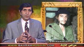 Bahram Moshiri, بهرام مشيري « آدينه ـ 2 دسامبر ـ سرزمين جاويد ـ ايران »؛