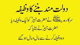 Dolat Mand Bannay Ka Wazifa For Rizq Ki Dua For Wealth | Wazifa For Money
