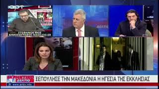 Ο Στέφανος Χίος στο Εκρηκτικό Δελτίο του ΑRΤ 19-01-2018