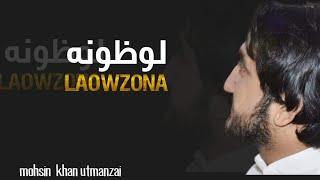 Pashto new 2017  Mohsin khan utmanzai song sta da lozona o wado na pashto songs