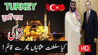 Travel To Turkey | Documetary | History | Urdu/Hindi | Spider Bull | ترکی کی سیر