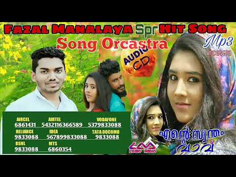 Xxx Mp4 ഓമലായ് വന്നിടണം Ente Sontham Vava Spr Hit Song Mp3 With Orcastra Fazal Manalaya Logic Media 3gp Sex
