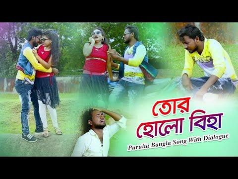 Xxx Mp4 তোর হোলো বিহা কোমেডি Dialogue নুতুন পুরুলিয়া বাংলা গান ২০১৯ Sad Song শিল্পী ইমতাজ অলি 3gp Sex