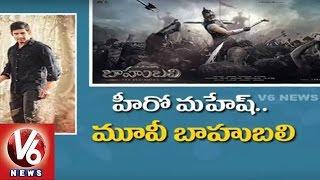 Bahubali Movie Bags Best Indian Film Award | Srimanthudu Mahesh Babu As Best Hero